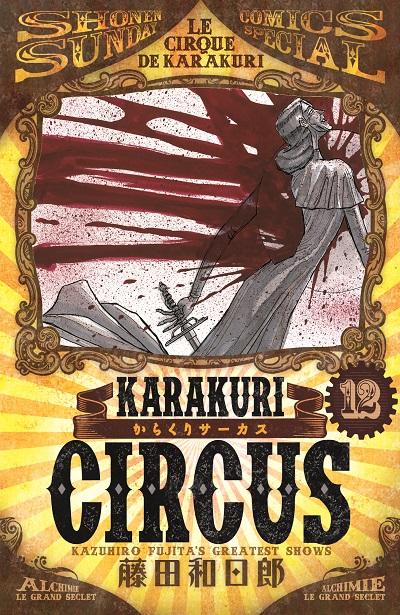 Questa immagine ha l'attributo alt vuoto; il nome del file è Karakuri-23.jpg